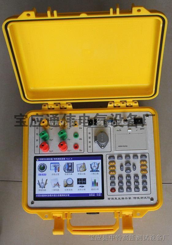变压器容量(特性)测试仪,厂家价格