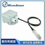 高精度智能液位变送器 麦克传感器 厂家直销 正品保证