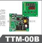 TTM-00B 机板型 温度控制器/温度控制仪(单回路