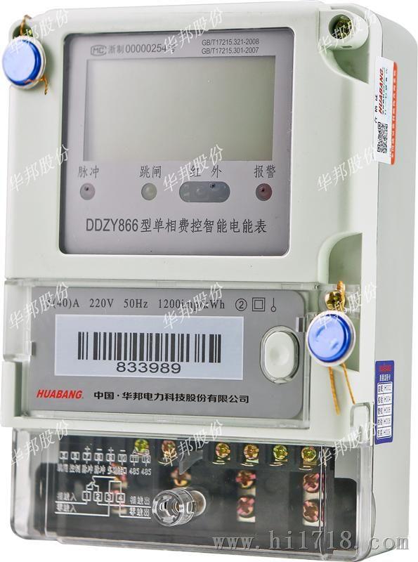 单相智能电表,远程控制电表