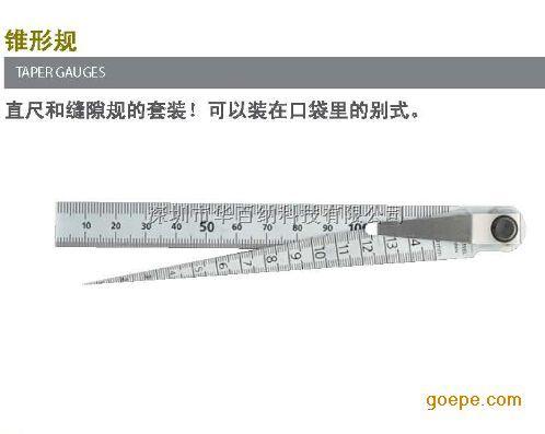 日本 SK TPG-700S 锥度规 塞规 楔形塞尺 原装