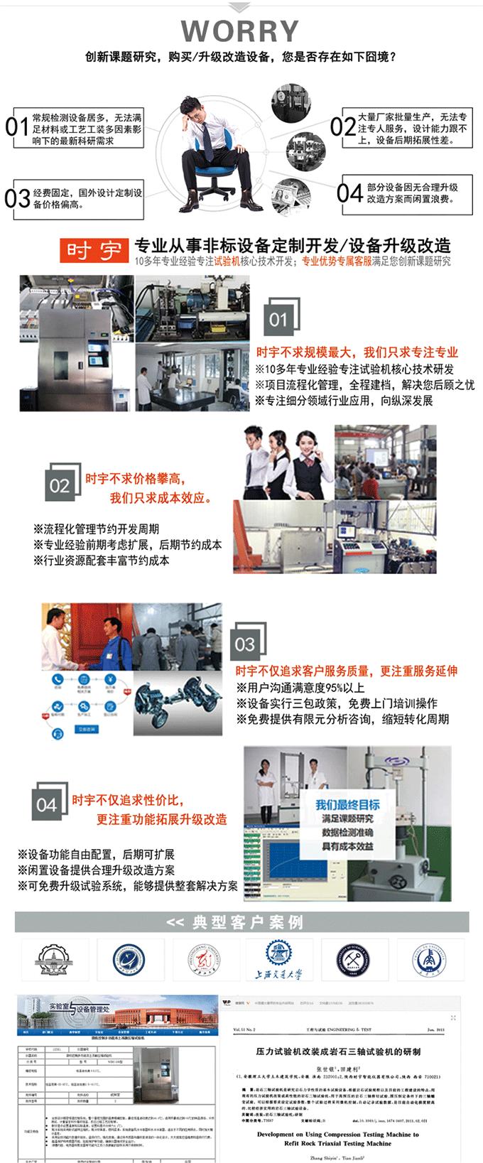 陕西时宇智能仪器有限公司专业优势.png