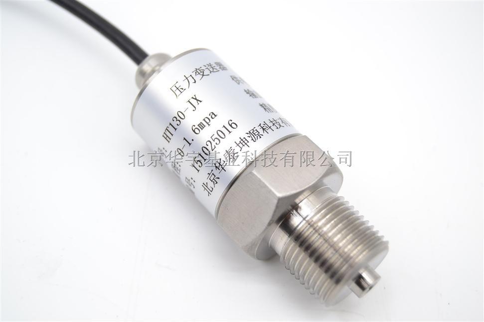 HY131扩散硅压力变送器-污水处理专用测量