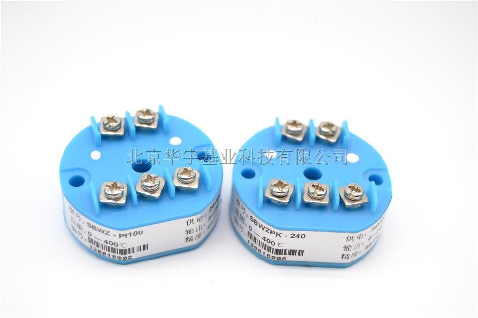温度变送器模块-信号转换器-华宇基业-SBWZ-PT100