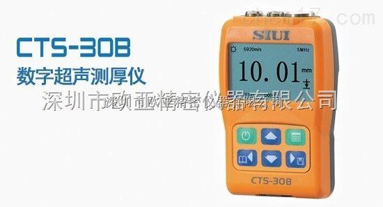 CTS-30B手持式超声波测厚仪