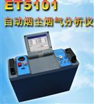 工业炉窖烟尘烟气排放浓度检测 ET5101自动烟尘烟气分析仪