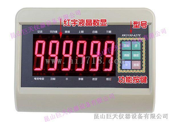 耀华xk3190-a27e称重显示器,电子秤地磅仪表