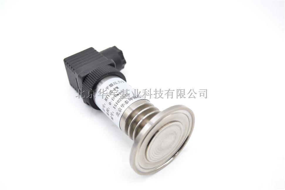 平膜压力变送器-卡箍安装-华宇基业-HY-PM