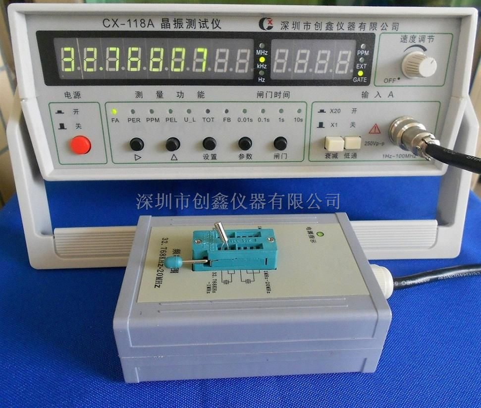 CX-118A石英晶振测试仪|晶体频率分析仪