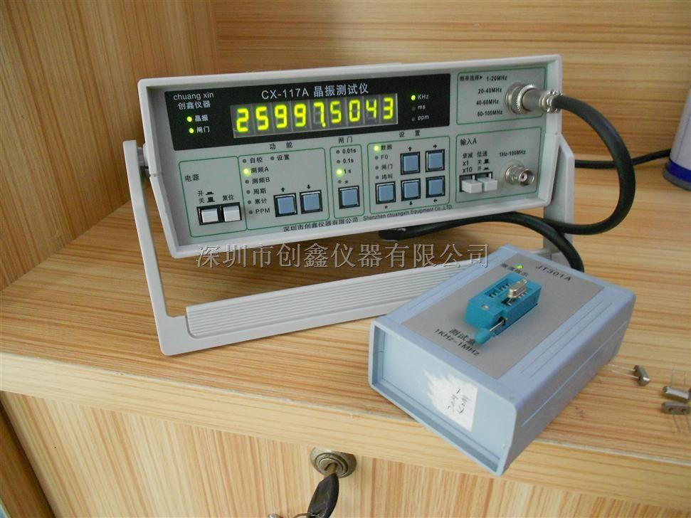 cx-117a有源晶振测试仪