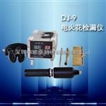 供应DJ-9电火花检漏仪,金属防腐涂层电火花检漏仪