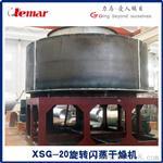 8000吨/年变性淀粉气流干燥系统