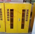 紧急器材储存柜