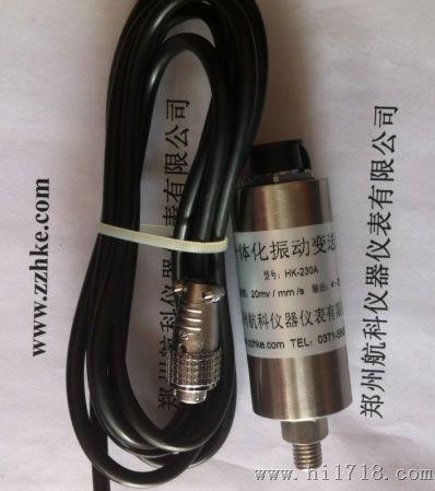 一体化振动变送器 郑州航科 生产厂家