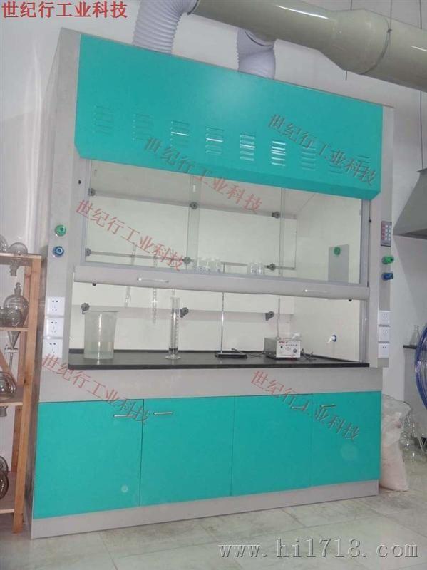 通风柜是实验室设备中的组成部分