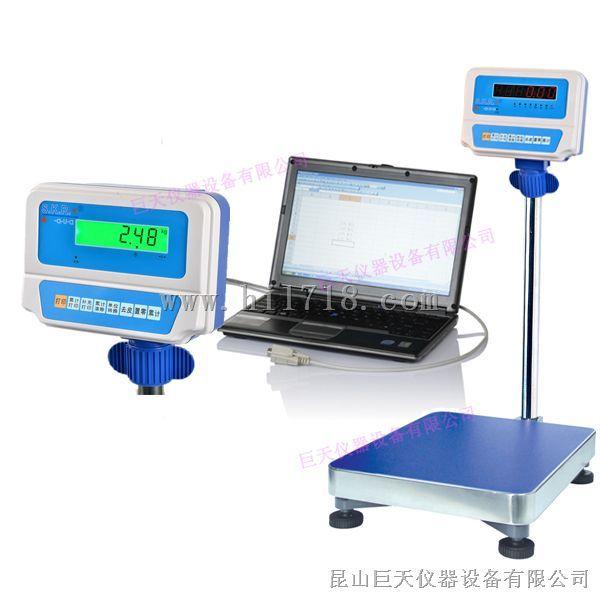 【中山】30kg电子秤连接电脑带通讯接口RS232电子称