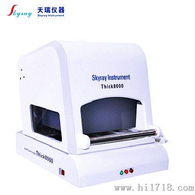 PCB镀层厚度检测仪