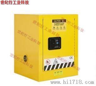 易燃液体存储柜