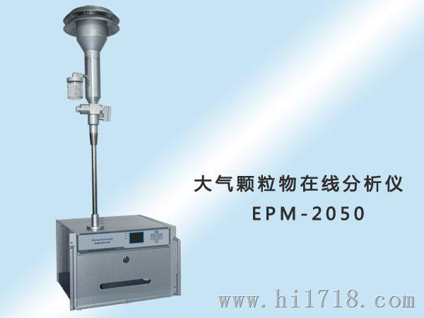 大气颗粒物在线监测仪