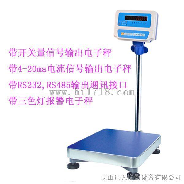 【包邮】60公斤电子秤带RS232/485串口通讯连接电脑电子台称