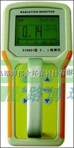 特價促銷 BS9601 型 β、γ射線檢測儀 售后服務有保障 歡迎選購!