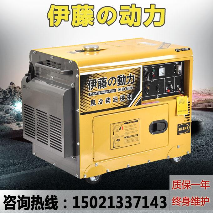 伊藤5KW柴油发电机型号YT6800T 上海伊誊业有限责任公司。 1.对于未签约订购的客户出现质量问题您可以直接联系生产厂商; 2.您还可以将产品寄送到上海伊藤,由伊藤技师为您处理相关售后服务; 3.如果您是签约订购的客户,详细保修情况以合同说明为准。 1.因生产厂商会在没有任何提前通知的情况下更改产品包装、产地或者一些附件,伊藤动力不能确保客户收到的货物与网站的图片、产地、附件说明完全一致,伊藤动力会确保产品的质量; 2.