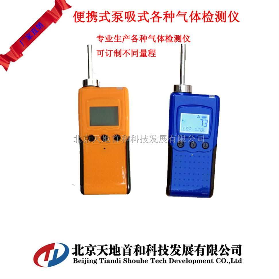 泵吸式红外二氧化碳速测仪质优价廉厂家直销天地首和