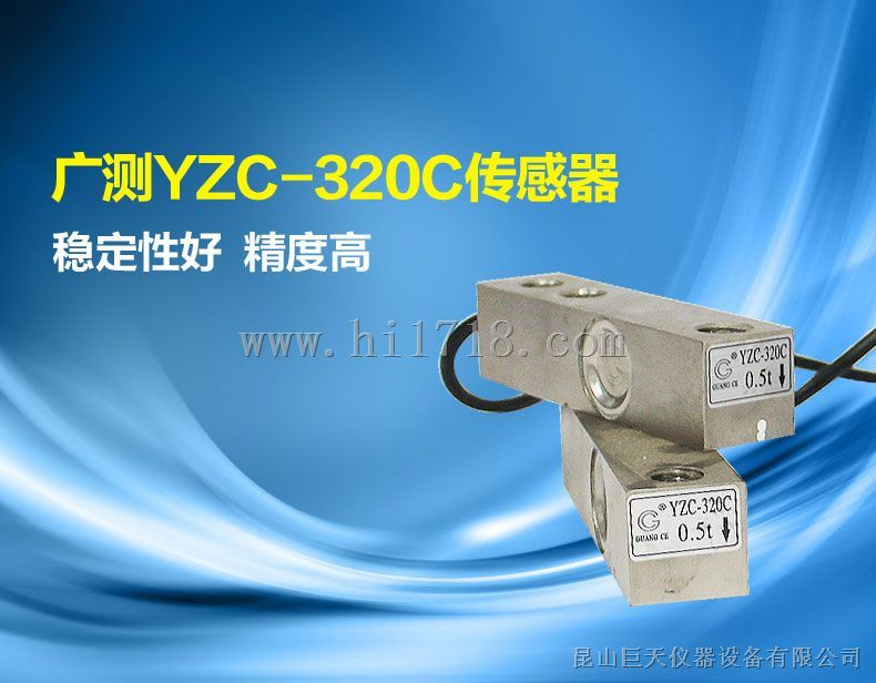 原装YZC-320C广测传感器,YZC-320C地磅称重传感器批发