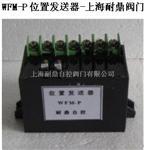 WF-S/WFM-P控制器