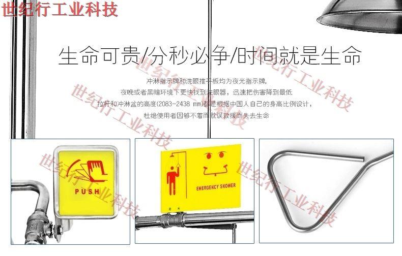 联动翻盖复合式洗眼器介绍图片09.jpg