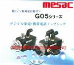 日本美萨克喷枪MESAC G05-23自动喷枪