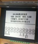 HK-2000 数显转速监控仪