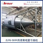 中药配方颗粒项目离心喷雾干燥机ZLPG-180