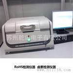 供应RoHS检测仪器 卤素测试 EDX-1800BS 环保测试仪 天瑞二手仪器