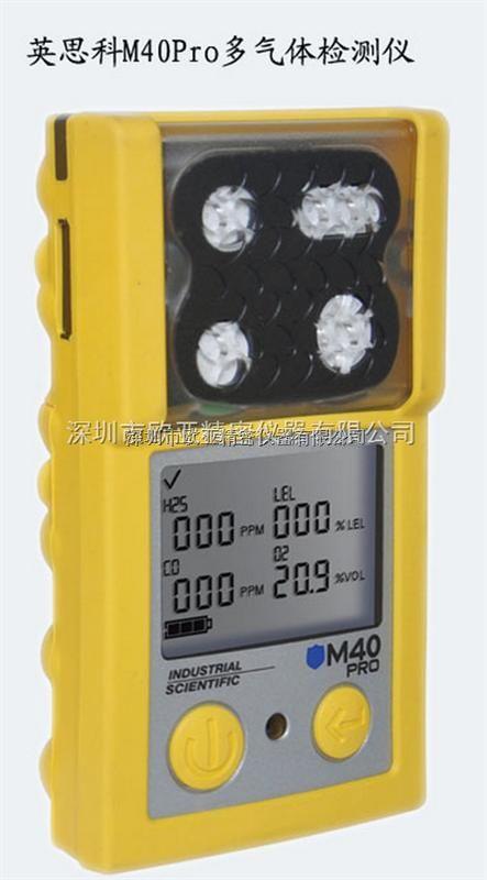 英思科M40pro复合气体检测仪