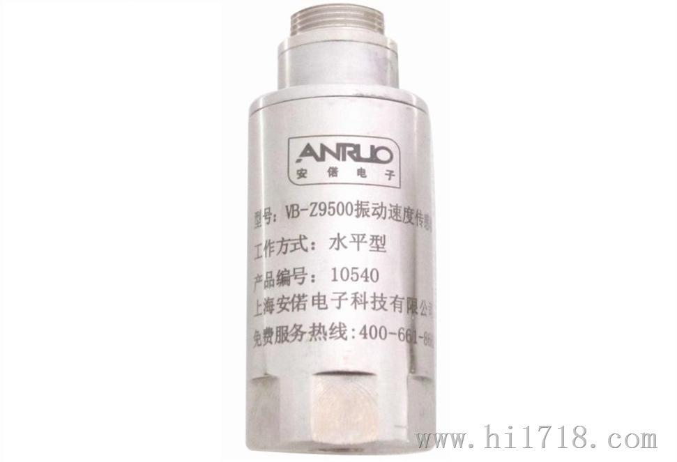 供应VB-Z9500振动速度传感器