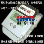 智能IC卡燃气表水电气一卡通合肥科奈瑞安徽燃气表