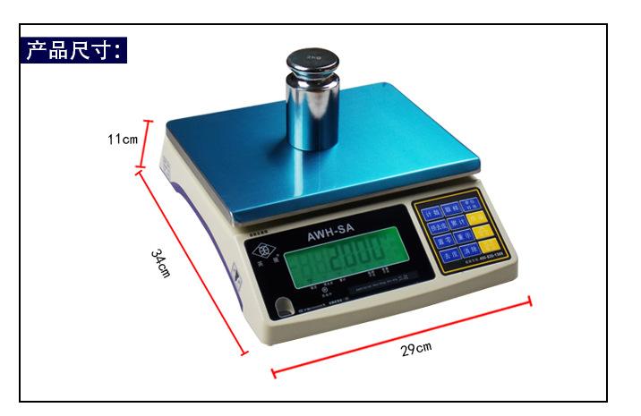 上海英展alh(c)3kg电子秤/计数电子称