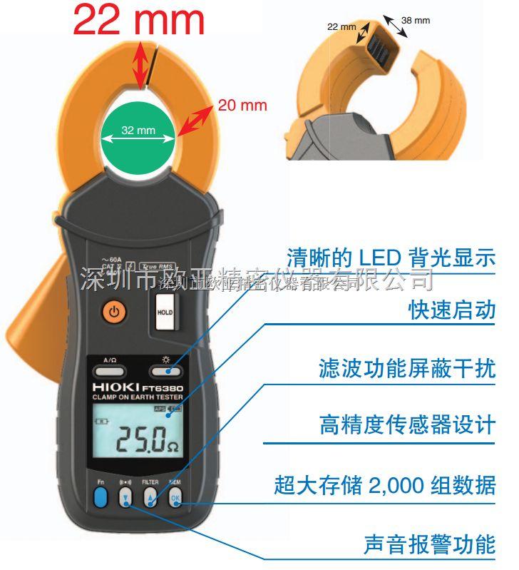日本日置HIOKI FT6380钳形接地电阻测试仪