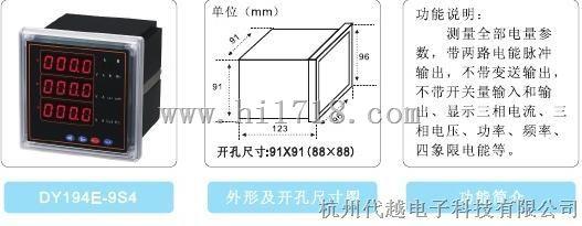 淮南淮北池州三相电流表DY-194I-9X4多功能电流仪表
