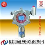 在线式乙醇气体分析仪|北京天地首和