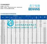 BENING北宁UPS蓄电池-德国bening