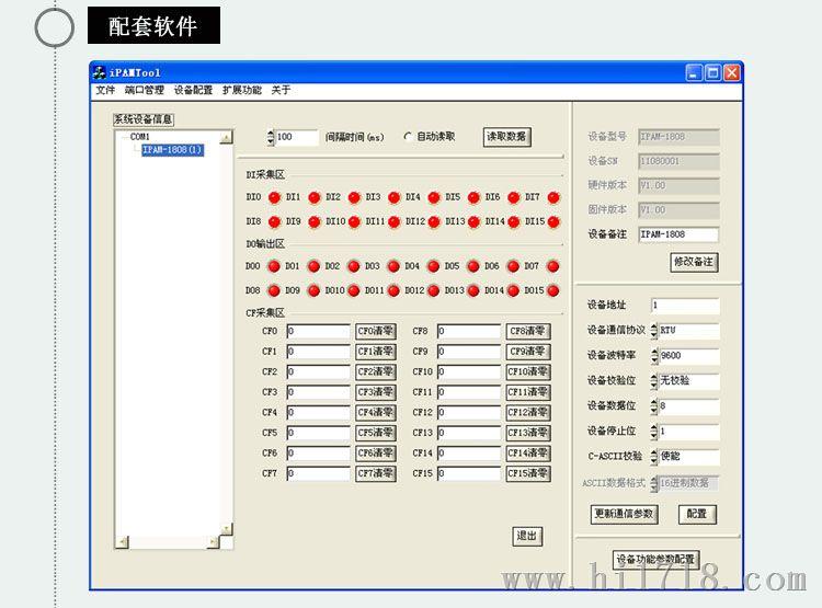 > ipam-1808 16通道隔离数字量输入输出模块 > 高清图片