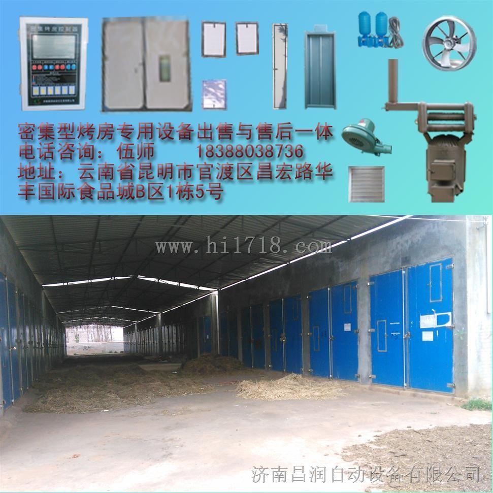 仪器仪表网 温度控制(调节)器 济南昌润自动设备有限公司 > 密集烤房