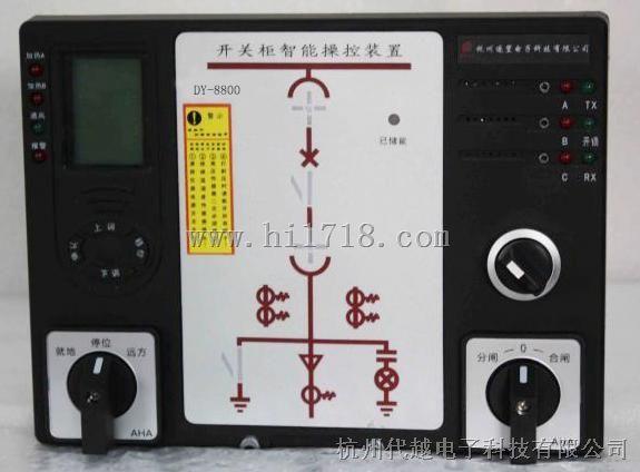 河源东莞深圳珠海广州佛山开关柜智能操控装置DYK-8000