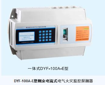 火灾探测器100A.JPG