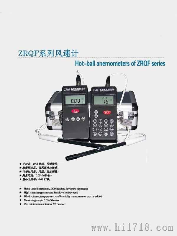 智能热球风速仪 型号:BJ57ZRQF-D30J库号:M398649