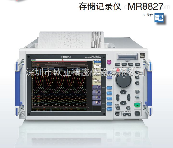 日置HIOKI MR8827存储记录仪