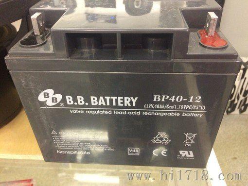B.B.BATTEY BP40-12 BB蓄电池