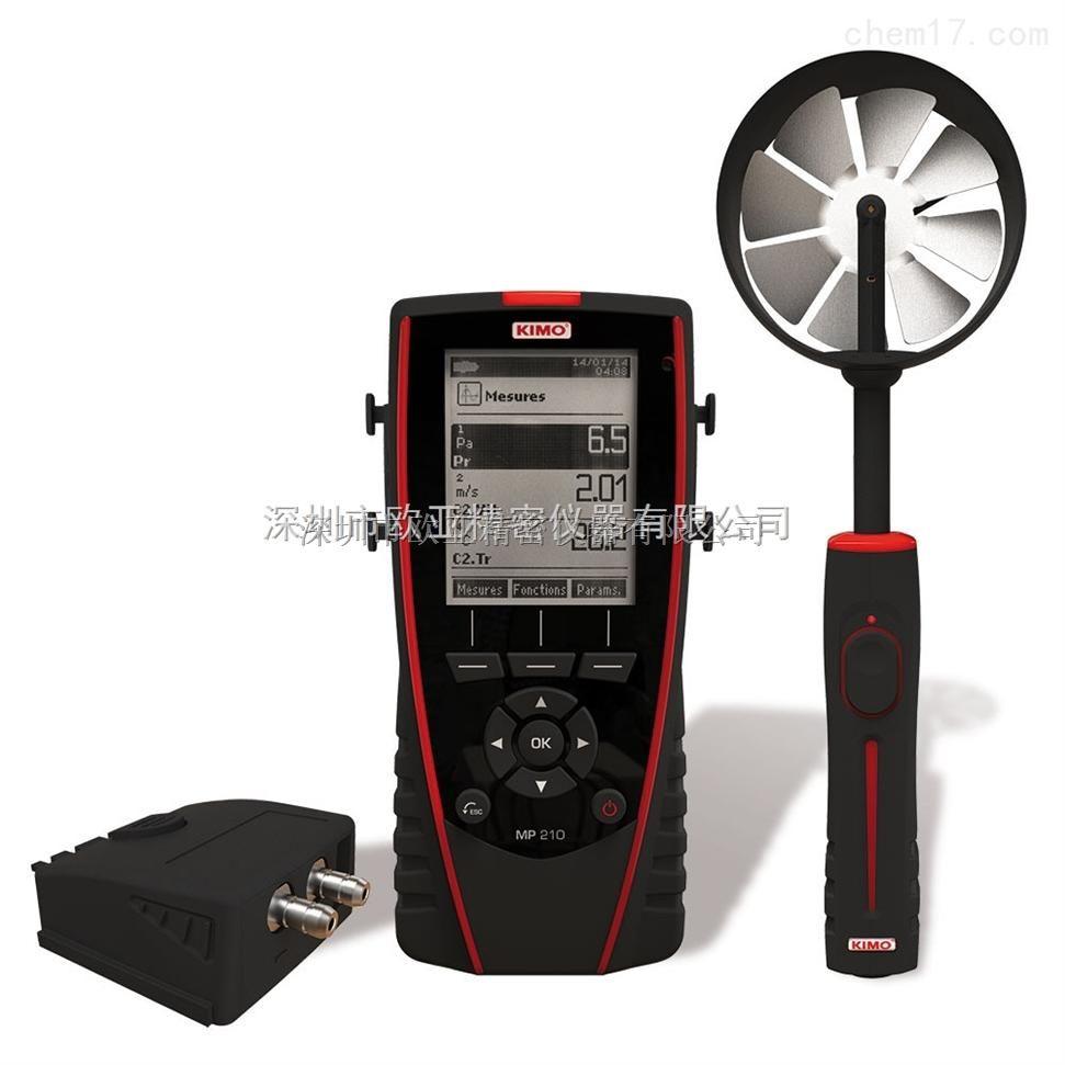 法国KIMO MP210便携式多功能测量仪,风速仪